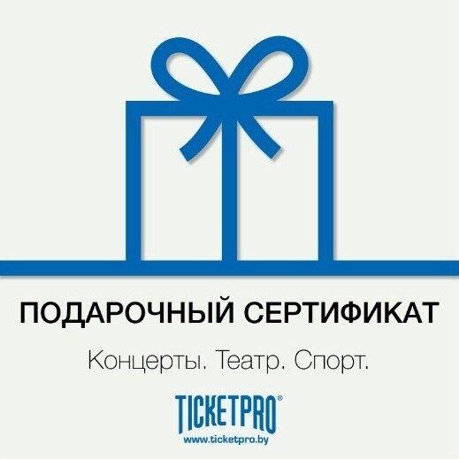 Магазин подарочных сертификатов Ticketpro Подарочный сертификат - фото 1