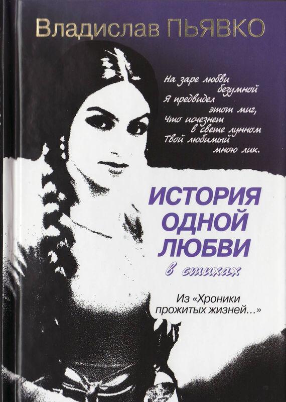 Книжный магазин Владислав Пьявко Книга «История одной любви» - фото 1