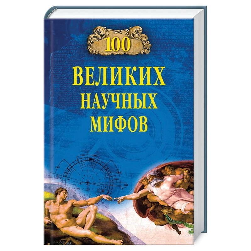 Книжный магазин Вече Книга «100 великих научных мифов» - фото 1