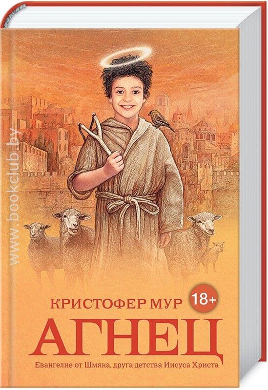 Книжный магазин Мур К. Книга «Агнец. Евангелие от Шмяка» - фото 1