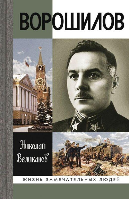 Книжный магазин Николай Тимофеевич Великанов Книга «Ворошилов» - фото 1