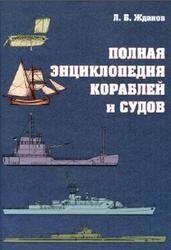 Книжный магазин Л. Жданов Книга «Полная энциклопедия кораблей и судов» - фото 1