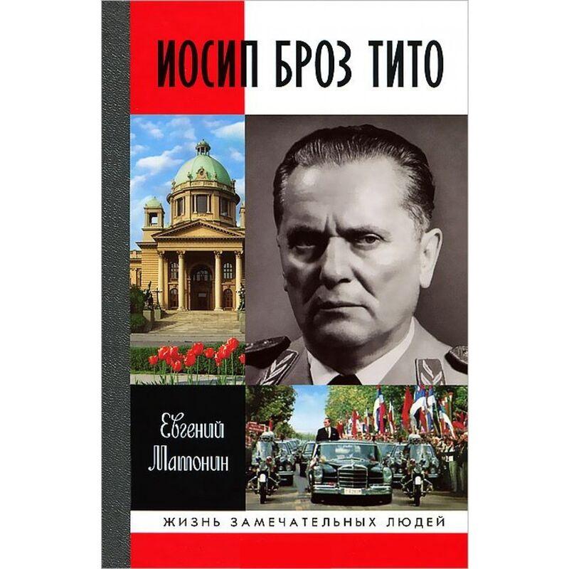 Книжный магазин Евгений Матонин Книга «Иосип Броз Тито» - фото 1