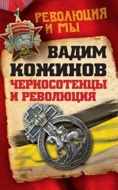 Книжный магазин В. Кожинов Книга «Черносотенцы и революция» - фото 1