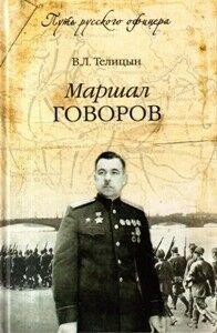 Книжный магазин С. Буденный, В. Телицын Комплект книг «Первая конная армия» + «Маршал Говоров» - фото 2