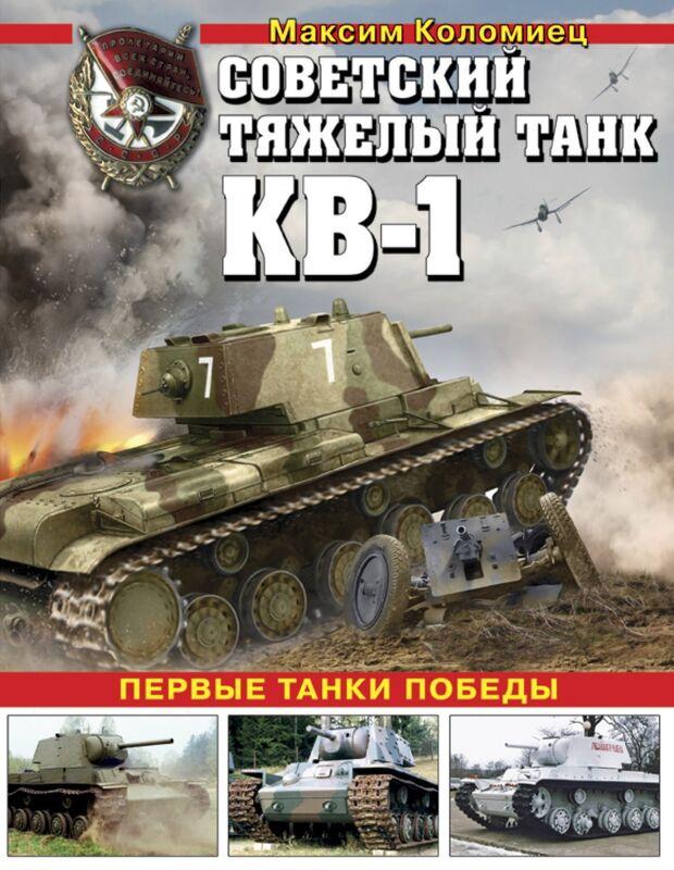 Книжный магазин Максим Коломиец Книга «Советский тяжелый танк КВ-1. Первые танки победы» - фото 1
