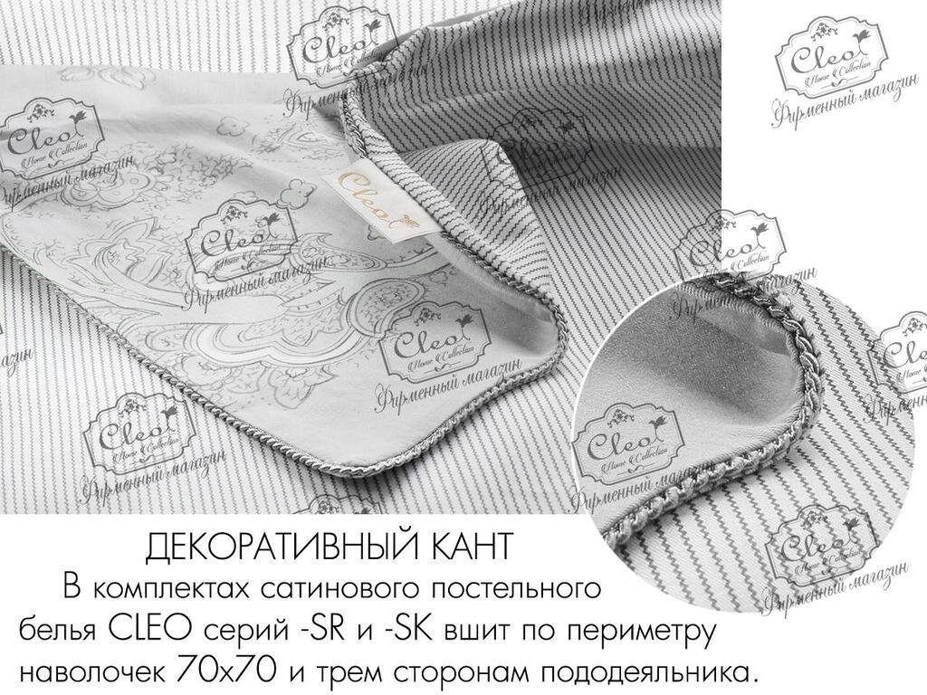 Подарок Cleo Сатиновое постельное белье 1,5 сп. арт. 15/395-SK - фото 3