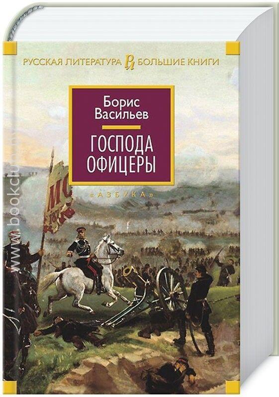 Книжный магазин Васильев Борис Львович Книга «Господа офицеры» - фото 1