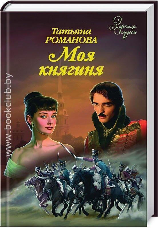 Книжный магазин Татьяна Романова Книга «Мoя княгиня» - фото 1