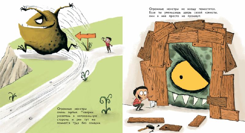 Книжный магазин Катрин Леблан Книга «Как справиться с монстрами?» - фото 3