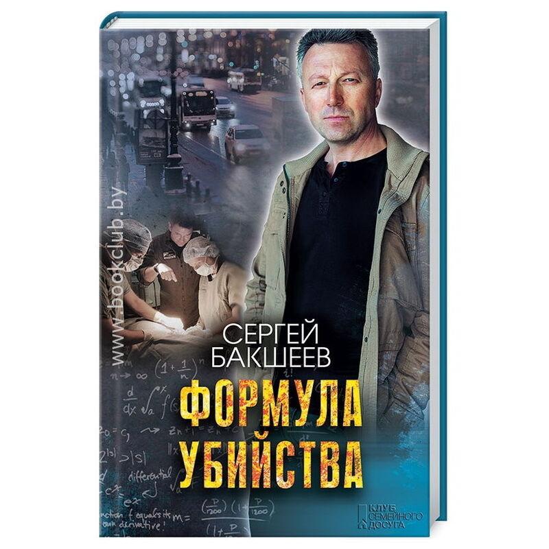 Книжный магазин Бакшеев С. Книга «Формула убийства» - фото 1