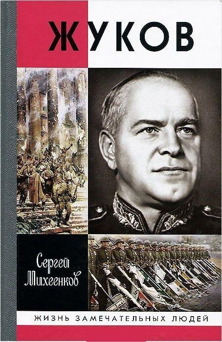 Книжный магазин Сергей Михеенков Книга «Жуков» - фото 1
