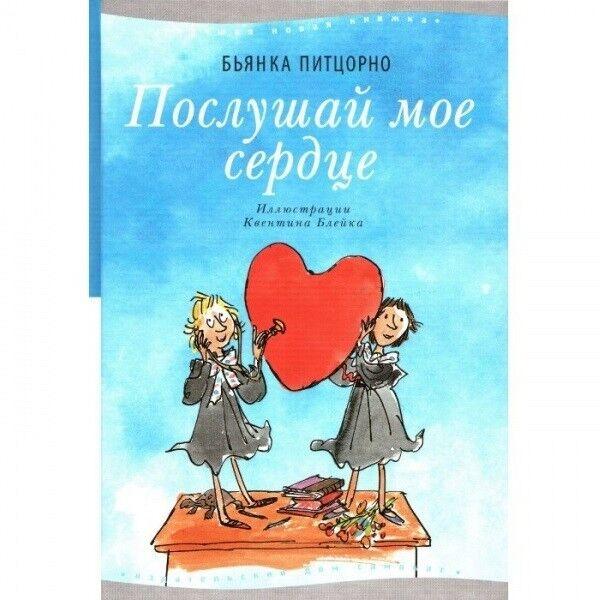 Книжный магазин Питцорно Бьянка Книга «Послушай мое сердце» - фото 1