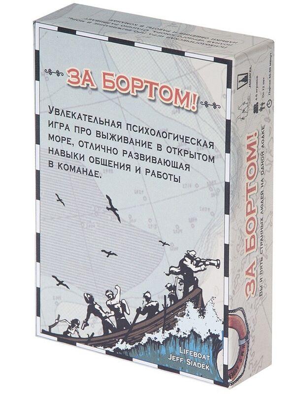 Магазин настольных игр Magellan Настольная игра «За бортом!» - фото 1
