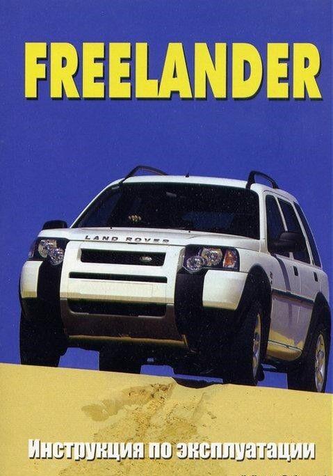 Книжный магазин Rover Книга по эксплуатации и ТО Land Rover Freelander - фото 1