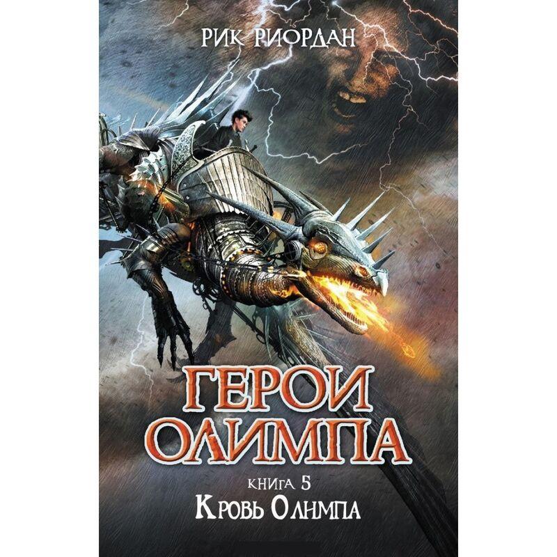 Книжный магазин Рик Риордан Книга «Герои Олимпа. Книга 5. Кровь Олимпа» - фото 1