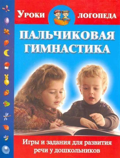 Книжный магазин О. Новиковская Книга «Пальчиковая гимнастика. Игры и задания для развития речи у дошкольников» - фото 1
