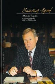 Книжный магазин Валентин Юркин Книга «Время и книги» - фото 1