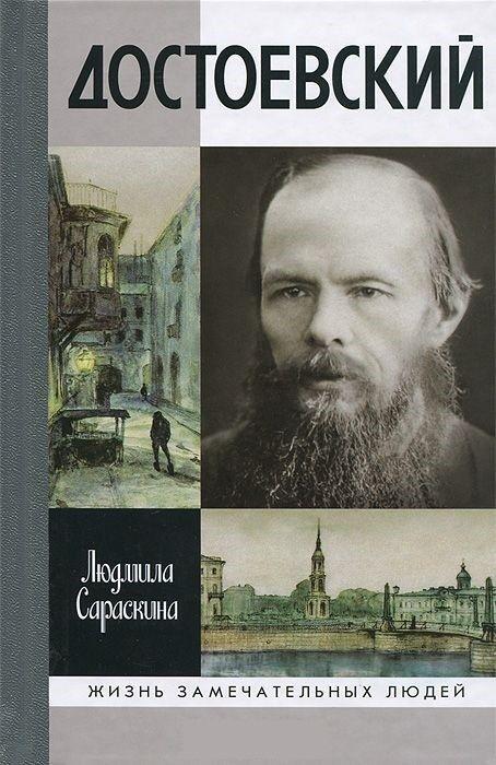 Книжный магазин Людмила Сараскина Книга «Достоевский» - фото 1