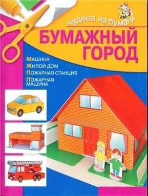 Книжный магазин И. Жукова Комплект книг «Бумажный город» + «Мой бумажный дом» - фото 1