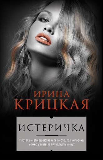 Книжный магазин Ирина Крицкая Книга «Истеричка» - фото 1
