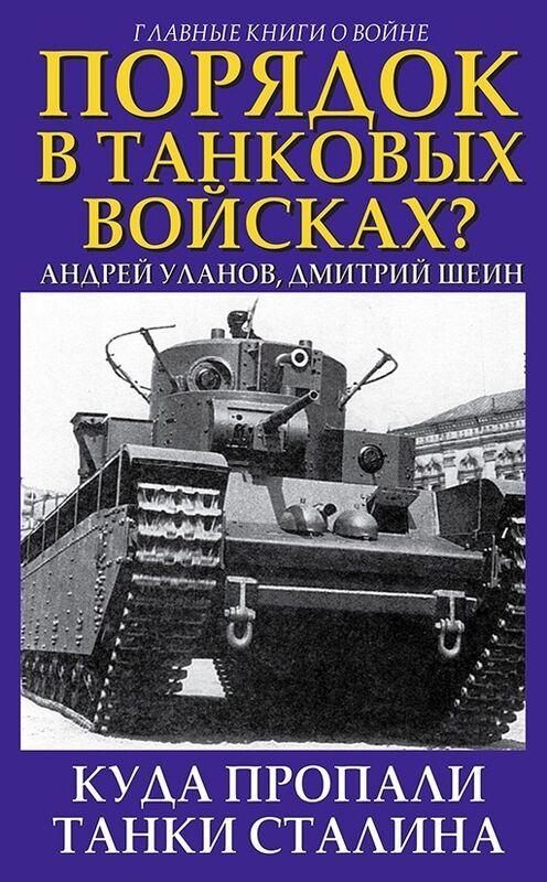 Книжный магазин Дмитрий Шеин, Андрей Уланов Книга «Порядок в танковых войсках? Куда пропали танки Сталина» - фото 1