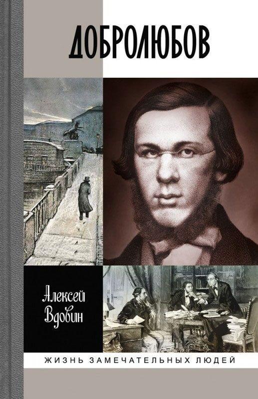 Книжный магазин Алексей Вдовин Книга «Добролюбов. Разночинец между духом и плотью» - фото 1