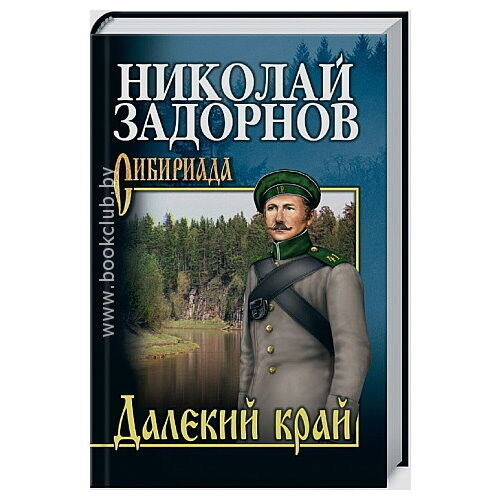 Книжный магазин Задорнов Н. Книга «Далекий край» - фото 1