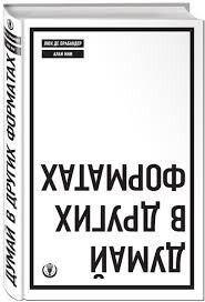 Книжный магазин Люк де Брабандер, Алан Ини Книга «Думай в других форматах» - фото 1