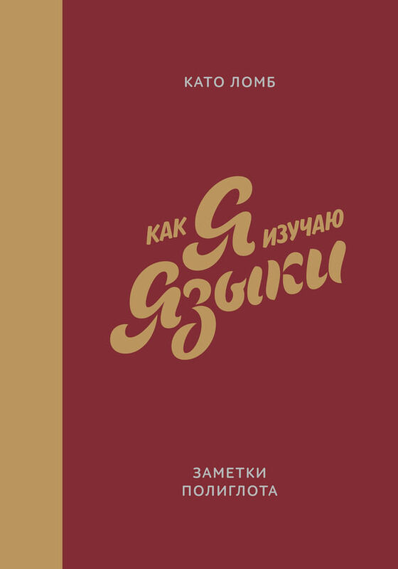 Книжный магазин Като Ломб Книга «Как я изучаю языки. Заметки полиглота» - фото 1