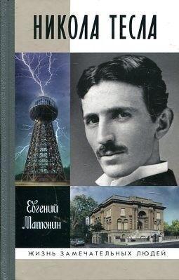 Книжный магазин Евгений Матонин Книга «Никола Тесла» - фото 1