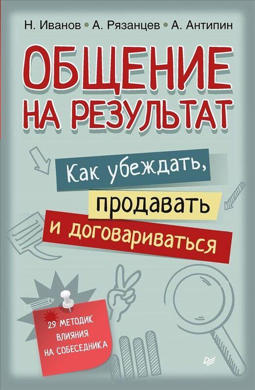 Книжный магазин Н. Иванов, А. Рязанцев, А. Антипин, Книга «Общение на результат. Как убеждать, продавать и договариваться» - фото 1