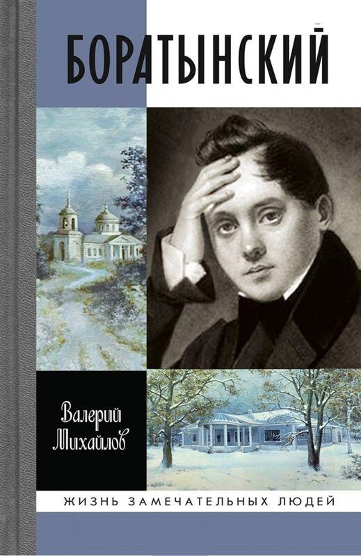 Книжный магазин Валерий Федорович Михайлов Книга «Боратынский» - фото 1