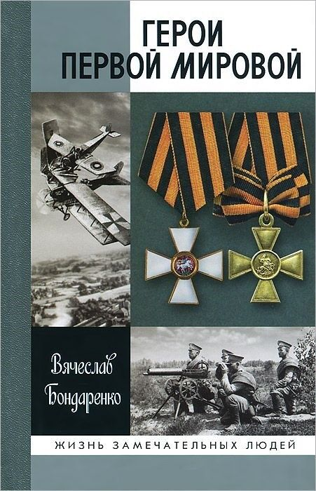 Книжный магазин В. В. Бондаренко Книга «Герои Первой мировой» - фото 1