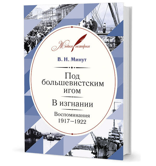 Книжный магазин Виктор Минут Книга «Под большевистским игом. В изгнании. Воспоминания. 1917-1922» - фото 1