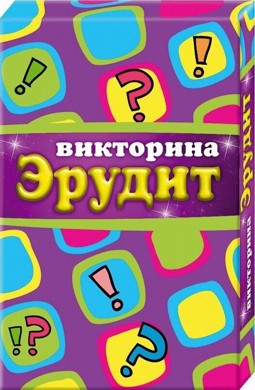 Книжный магазин Клуб семейного досуга Викторина «Эрудит» - фото 1