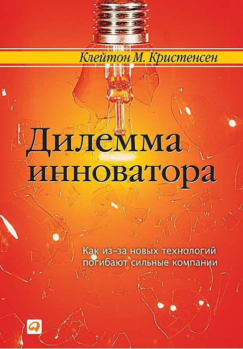 Книжный магазин Клейтон М. Кристенсен Книга «Дилемма инноватора» - фото 1