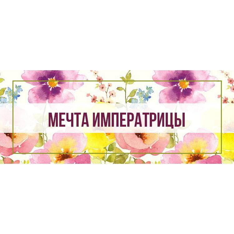 Магазин подарочных сертификатов Falcon Club SPA Подарочный сертификат «Мечта императрицы» - фото 1