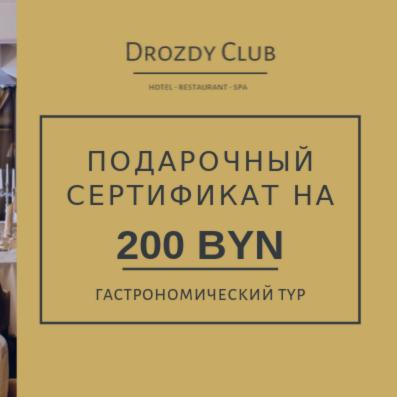 Магазин подарочных сертификатов Drozdy Club Подарочный сертификат на 200 BYN «Гастрономический тур» - фото 1