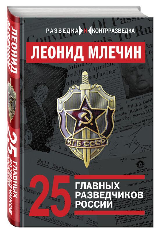 Книжный магазин Л. Млечин Книга «25 главных разведчиков России» - фото 1