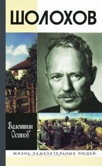 Книжный магазин Валентин Осипов Книга «Шолохов» - фото 1
