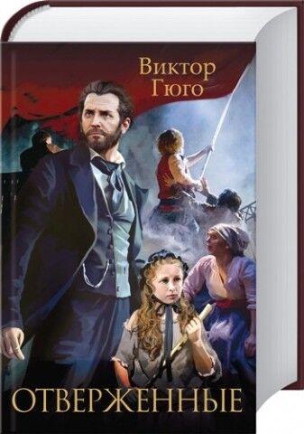Книжный магазин Виктор Гюго Книга «Отверженные» - фото 1
