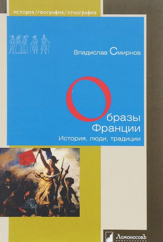 Книжный магазин Владислав Смирнов Книга «Образы Франции. История, люди, традиции» - фото 1