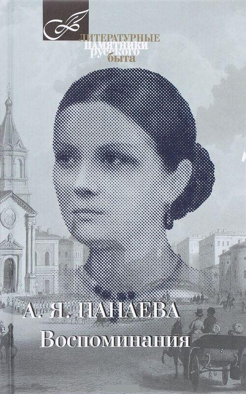 Книжный магазин А. Я. Панаева Книга «Воспоминания» - фото 1