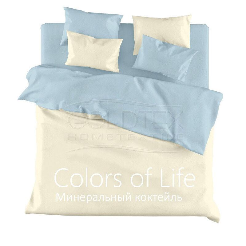 Подарок Голдтекс Двуспальное однотонное белье «Color of Life» Минеральный коктейль - фото 1