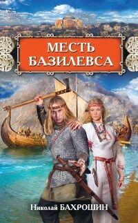 Книжный магазин Николай Бахрошин Книга «Месть Базилевса» - фото 1