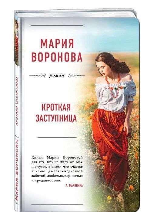 Книжный магазин Мария Воронова Книга «Кроткая заступница» - фото 1
