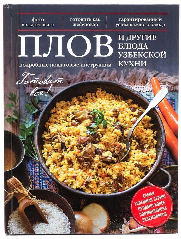 Книжный магазин Эксмо Комплект книг «Плов и другие блюда узбекской кухни» + «Грузинская кухня» - фото 2