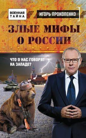 Книжный магазин Игорь Прокопенко Книга «Злые мифы о России. Что о нас говорят на Западе?» - фото 1