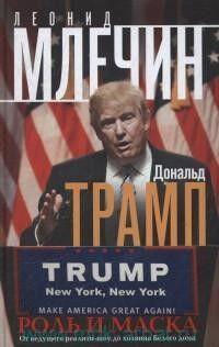 Книжный магазин Л. Млечин Книга «Дональд Трамп. Роль и маска» - фото 1